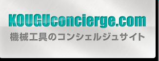 機械工具のコンシェルジュサイト KOUGUconcierge.com